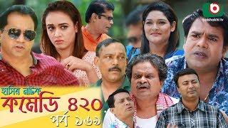 দম ফাটানো হাসির নাটক - Comedy 420 | EP - 169 | Mir Sabbir, Ahona, Siddik, Chitrolekha Guho, Alvi