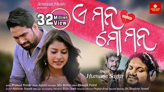 E Mana Mo Mana || Humane Sagar || Heart Broken Odia Sad Song Video || Japani || Armaan Music