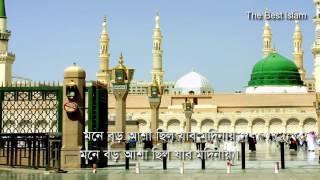 Mone Boro Asa Cilo Jabo Madinay | Bangla Islamic Gojol