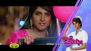 Remo Siva - Ayutha Pooja Special - Seg 01