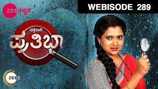 Pattedari Prathiba - ಪಟ್ಟದಾರಿ ಪ್ರತಿಬಾ - Zee Kannada Serials - Episode - 289 | Webisode | 18 May 2018