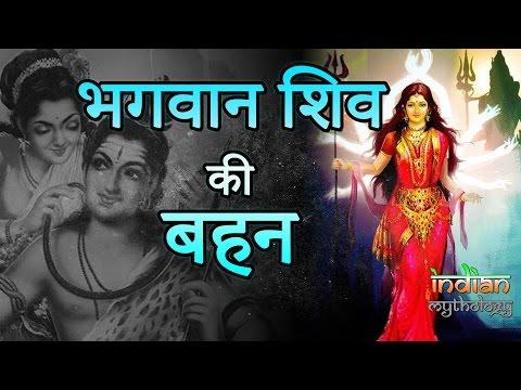 Xxx Mp4 भगवान शिव की बहन कौन थी Who Was The Sister Of Lord Shiva Indian Rituals भारतीय मान्यताएं 3gp Sex