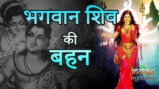 भगवान शिव की बहन कौन थी ? Who was the Sister of Lord Shiva? Indian Rituals भारतीय मान्यताएं