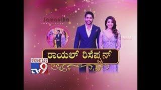 `Royal Reception`: Naga Chaitanya & Samantha Grand Wedding Reception