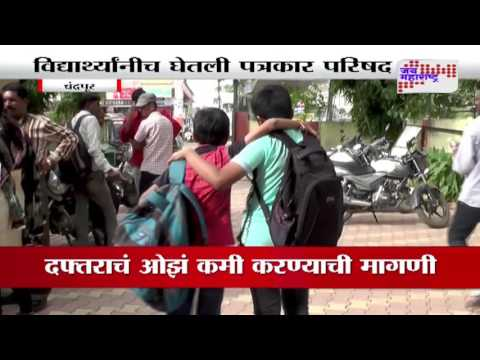 Chandrapur students hold press meet on school bag woes
