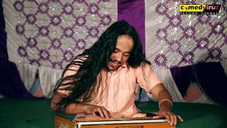 KHURK HTA DENGE BIBA  PUNJABI COMEDY SONG BY BT SIDHU