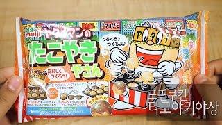포핀쿠킨 가루쿡 - 타코야키야상 / Jepanese DIY Candy