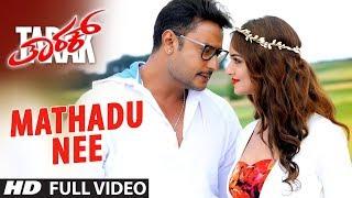 Mathadu Nee Full Video Song | Tarak Kannada Movie Songs | Darshan, Sruthi Hariharan