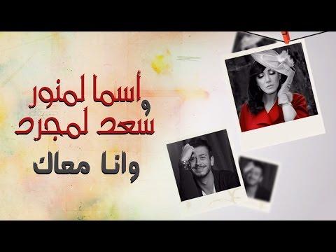 Asma Lmnawar & Saad Lamjarred Wana Maak EXCLUSIVE Lyric Clip أسما لمنور وسعد لمجرد وانا معاك