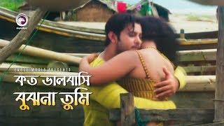 Koto Bhalobashi Bujho Na Tumi | কত ভালবাসি বুঝনা তুমি | Bangla Movie Song | Movie: Ek Number Asami