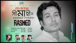 Valobasha Shimahin | Rashed | Mita Mollik | Full Audio Album | Bangla New Song | 2017