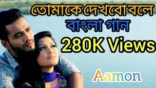 2017 A Bangla Romantic song /Tomake Dekhbo Bole/Singer-- Aamon & Aneeqa।Director-- Sebok Kumar।2016