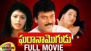 Gharana Mogudu Telugu Full Movie HD   Chiranjeevi   Nagma   Raghavendra Rao   Mango Videos