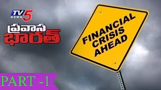 Are We Headed For Another Global Financial Crisis? | Pravasa Bharat -1 | TV5 News