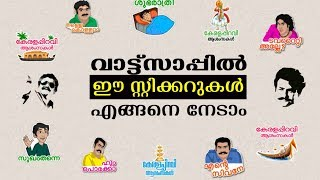 How to get Malayalam Stickers in Whatsapp?