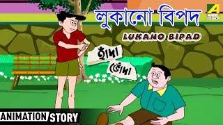 Hada Bhoda | হাঁদা ভোঁদা | Lukano Bipad | Bangla Cartoon Video
