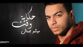 ميشو جمال - حكاية وقت   Video Cover Misho Gamal - Production By BIDO