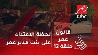 قانون عمر - لحظة الاعتداء على بنت مدير عمر.. المشهد اللي هيغير أحداث المسلسل!