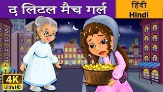The Little Match Girl Story in Hindi - द लिटल मैच गर्ल - 4K UHD - Hindi Fairy Tales