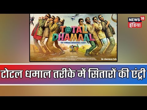 Xxx Mp4 Madhuri Anil Ajay Attend Total Dhamaal Trailer Release Lunchbox Bollywood Special News 3gp Sex