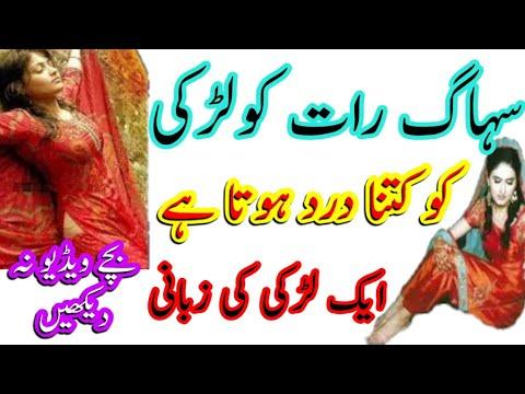 Xxx Mp4 Suhagraat Ka Din Ho Aur Larki Ko Shadi Ki Pehli Raat Me Kitna Dard Hota Hai Shadi Ki Pehli Raat Aur 3gp Sex
