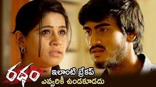Ratham Telugu Movie Best Breakup Scene | Geetanand | Chandni Bhagwanani | Telugu FilmNagar