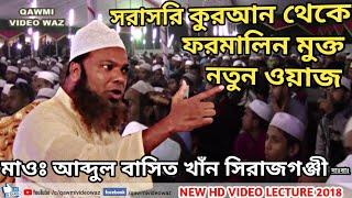 যে বয়ানে অন্তর কাঁপে | Maulana Abdul Basit Khan Sirajgonji Bangla Waz 2018