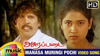 Asurapadai Tamil Movie | Manasa Muringi Pochi Video Song | Charanraj | Hamsa | Mango Music Tamil