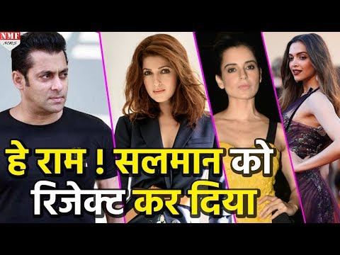 Xxx Mp4 इन Actress की हिम्मत तो देखिए Salman Khan के साथ Films करने से किया इंकार 3gp Sex