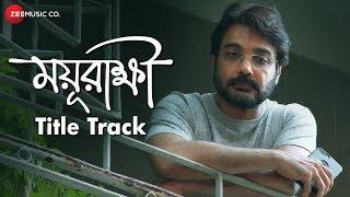 Mayurakshi - Title Track | Soumitra Chatterjee & Prosenjit Chatterjee | Rupankar Bagchi