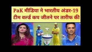 India won the Under-19 World Cup in India, rain rewards Pak media latest on Indian under 19 team.mp4