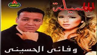 Wafaay El Hussiny  - Gamela / وفائي الحسيني - جميله