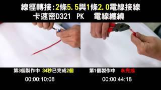 2條5.5+1條2.0電線接線:卡速密D321PK電線纏繞