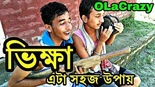ভিক্ষা , এটা সহজ উপায় || OLaCrazy || Assamese comedy video