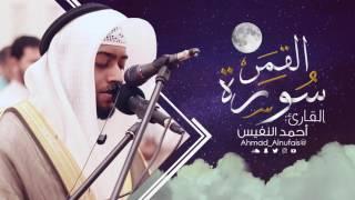 سورة القمر | القارئ أحمد النفيس