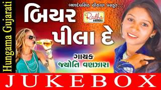 Gujarati 2016 New Songs   Coca cola na Pepsi Cola   Jyoti Vanjara   Party Song   Audio Jukebox   You
