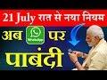 नोटबंदी के बाद अब Whatsapp पर हमला INDIAN GOVERNMENT NEW PLAN