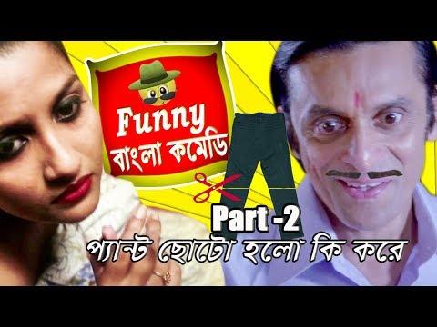 Xxx Mp4 প্যান্ট ছোট হলো কি করে Part 2 Subhasish Comedy Scenes Funny Bangla Comedy 3gp Sex