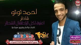 احمد توتو اغنية شاطر كلمات والحان وتوزيع هوبا دنيا اغنية لكل الاطفال الشطار 2018  على شعبيات