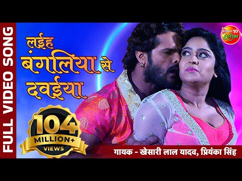 Xxx Mp4 Laiha Bagaliya Se Dawaiya Full Song Bhojpuri Song Atankwadi Khesari Lal Yadav Subhi Sharma 3gp Sex