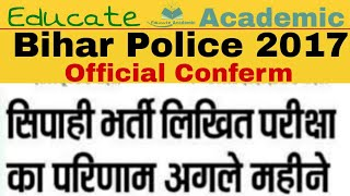 Bihar Police 2017 Exam Result News. Results Will Be Upload End Of December & PET Conduct In March...