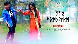 Pirite Pocket Faka   Niloy Faruk   Liton   Rajjak Hossain Raju   Bangla New Music Video   2019