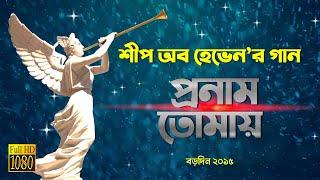 Bangla Christmas Song  - Pronam Tomay  by Sheep of Heaven
