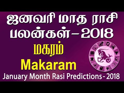 Xxx Mp4 Makaram Rasi Capricorn January Month Predictions 2018 – Rasi Palangal 3gp Sex