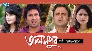 Aloshpur | Episode 746-750 | Fazlur Rahman Babu | Mousumi Hamid | A Kha Ma Hasan
