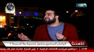 نفسنة  تفتكري الراجل يتجوز مصرية ولا اجنبيه .. شوف الناس قالت ايه ل علاء حلمي