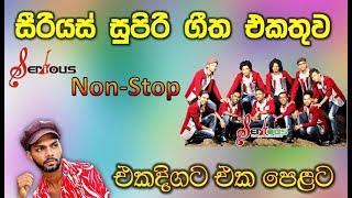 Serious Nonstop Top Music collection 2019 - සීරියස් හොඳම ගීත එකතුව Sri Lankan Songs