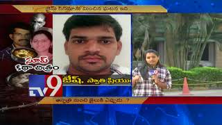 Nagarkurnool Murder : Who will pay Rajesh's bill? - TV9 Today