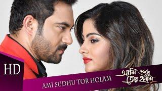 AMI SUDHU TOR HOLAM  | SOHAM | RANO JOY |  JHILIK