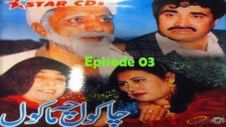Pashto Comedy Old TV Drama CHA KAWAL CHI MA KAWAL PART 01 EP 03 - Ismail Shahid,Saeed Rehman Sheeno